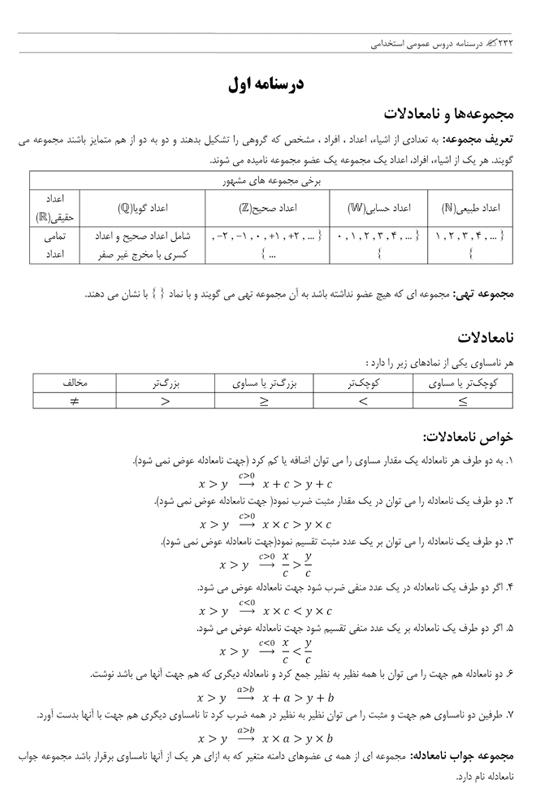 درسنامه دروس عمومی آزمونهای استخدامی
