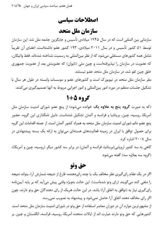 کتاب مصاحبه و گزینش ایران استخدام