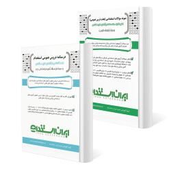 پکیج کتابهای آمادگی برای آزمونهای استخدامی